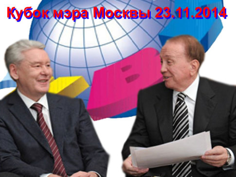 КВН Кубок мэра Москвы (23.11.2014)