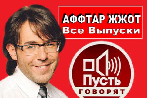Аффтар жжот - Все выпуски - Пусть говорят - Андрей Малахов