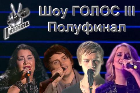 Шоу ГОЛОС 3 сезон. Полуфинал. 16 выпуск