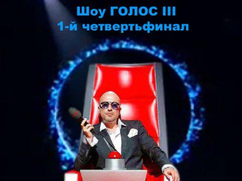 Шоу ГОЛОС 3 сезон 14 выпуск