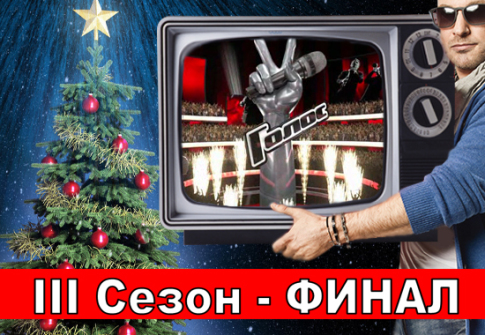 Шоу ГОЛОС 3 Сезон. Финал.