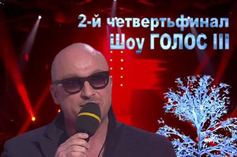 2 четвертьфинал шоу ГОЛОС (12.12.2014)