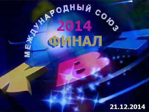 КВН 2014 Финал Высшая лига