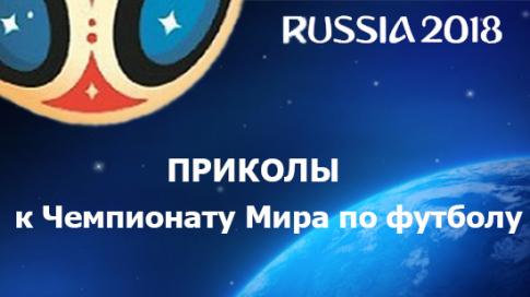 Приколы к Чемпионату мира по футболу 2018 в России