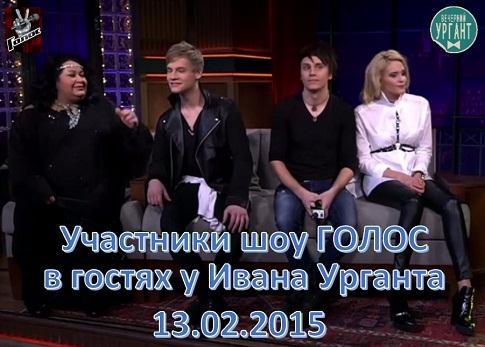 Вечерний Ургант 13.02.2015