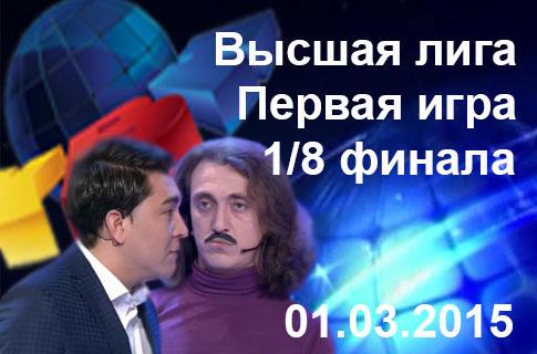 КВН 01.03.2015 Первая игра 1/8 финала