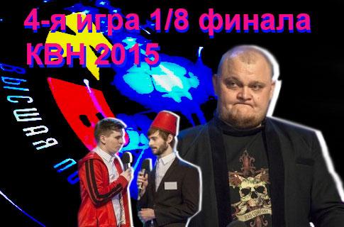 КВН 4-я игра 1/8 финала
