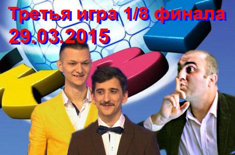 КВН 2015 Третья игра 1/8 финала