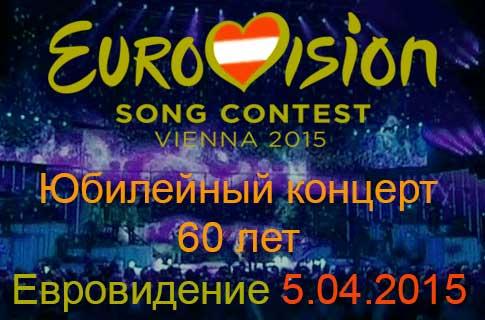 Евровидение 2015 Юбилейный концерт смотреть онлайн
