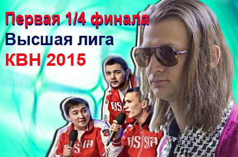 КВН 2015 1-я 1/4 финала Высшая лига