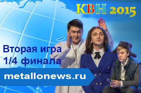 КВН 2015 Вторая игра 1/4 финала