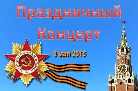 День победы 2015 Концерт на Красной площади