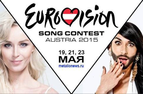Евровидение 2015 Финал и Полуфиналы