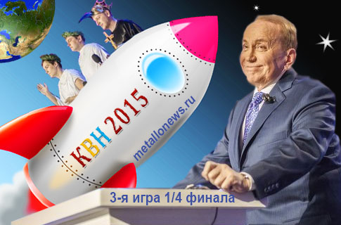 КВН 2015 3-я игра 1/4 финала