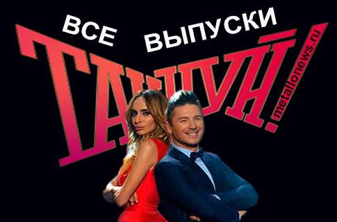 Танцуй на Первом канале
