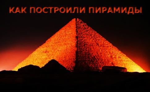 Как построили пирамиды