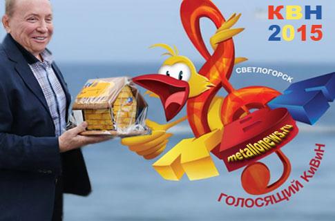 Голосящий КИВИН 2015 в Светлогорске
