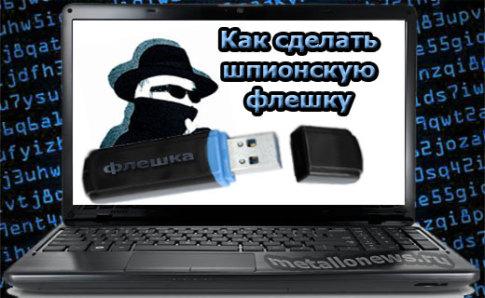 Как сделать шпионскую флешку