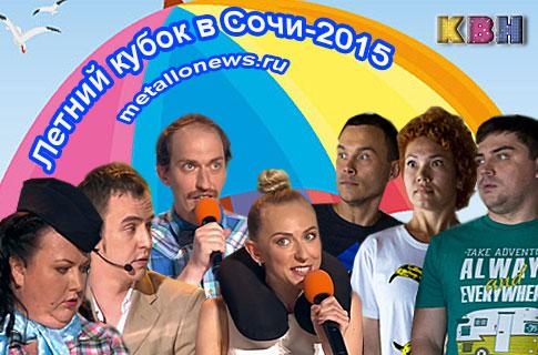 КВН 2015 Летний кубок в Сочи