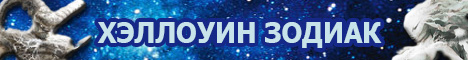 Фото чудовища монстры зодиак metallonews.ru