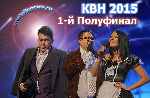 КВН 2015 1 Полуфинал (11.10.2015)