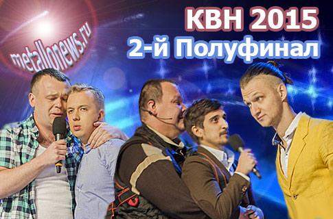 КВН 2015 2 Полуфинал