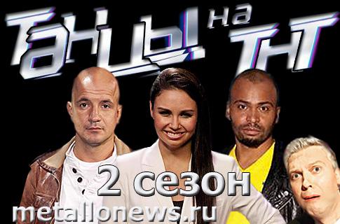 Танцы на ТНТ 2 сезон смотреть онлайн