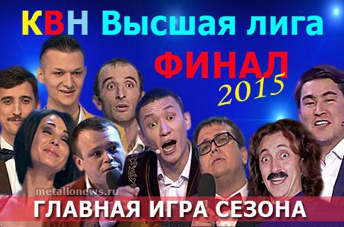 КВН 2015 Финал Высшая лига