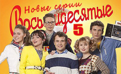 Сериал Восьмидесятые 5 сезон