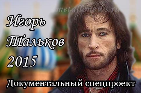 Игорь Тальков Приговоренный