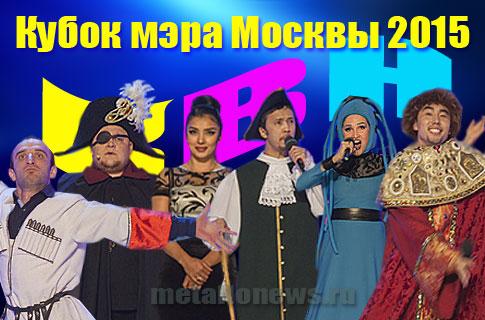 КВН Кубок мэра Москвы 2015