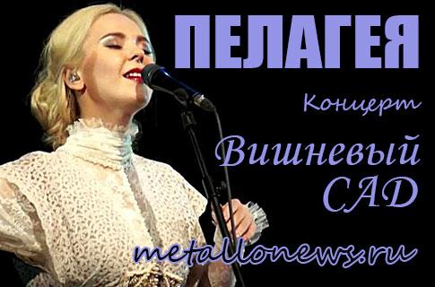 Концерт Пелагея Вишневый сад смотреть онлайн