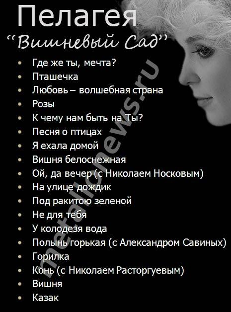 Пелагея Вишневый сад список песен