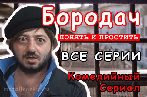 Сериал Бородач ТНТ