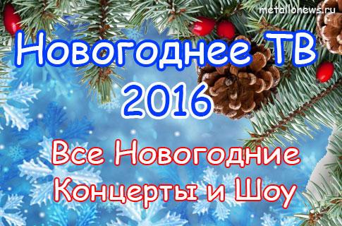 Новогодняя ТВ программа 2016