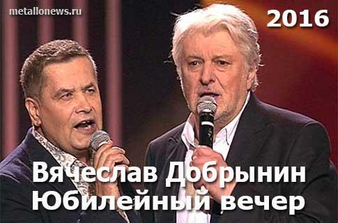 Вячеслав Добрынин концерт 13.02.2016 юбилей