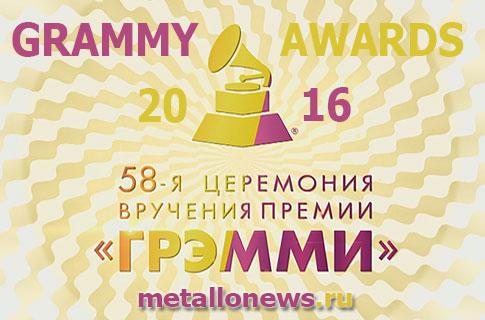 Церемония вручения премии ГРЭММИ 2016