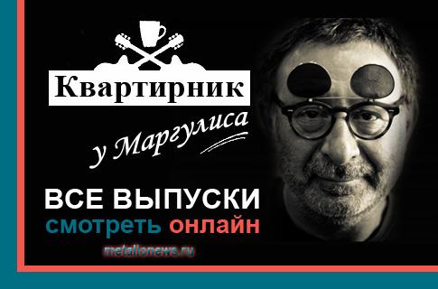 Музыкальная передача Квартирник у Маргулиса смотреть онлайн все выпуски