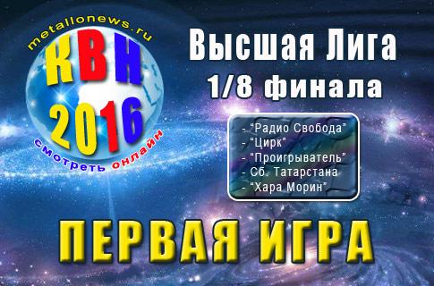 КВН 2016 Высшая лига первая (1) игра 28.02.2016 эфир смотреть онлайн.