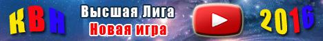 КВН 2016 Кубок мэра Москвы смотреть онлайн эфир 4.12.2016