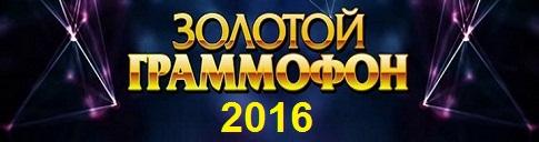 21 я церемония Золотой граммофон 2016
