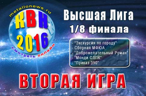 КВН 2016 Высшая лига вторая (2) игра 13.03.2016 эфир смотреть онлайн.