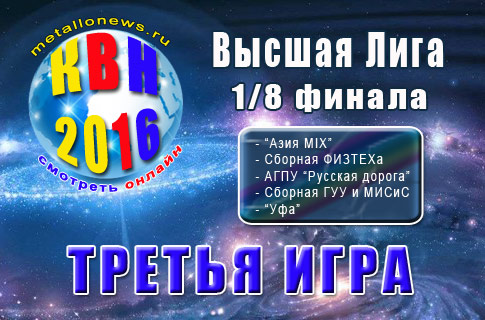 КВН 2016 3 игра 1/8 финала 27.03.2016 смотреть онлайн
