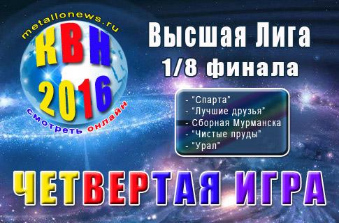 КВН 2016 4 игра 1/8 финала Высшая лига смотреть онлайн