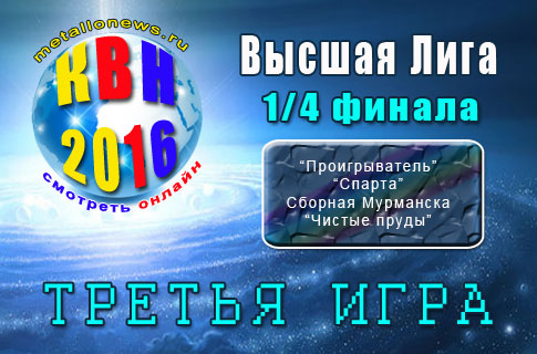КВН 2016 Третий четвертьфинал