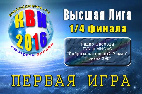 КВН 2016 Первая игра 1/4 финала Высшая лига смотреть онлайн