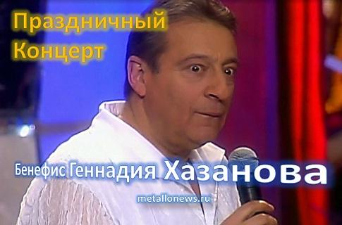 Праздничный концерт Хазанова