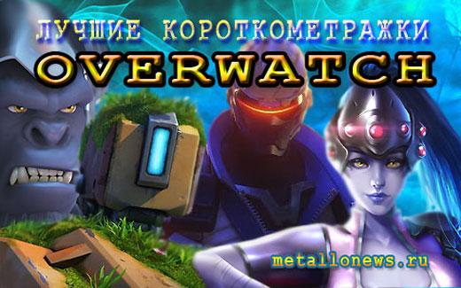Лучшие короткометражки Overwatch смотреть онлайн