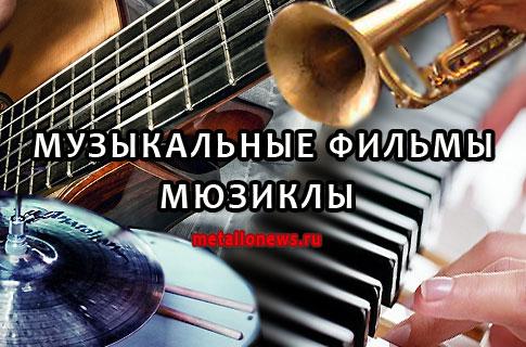 Музыкальные фильмы онлайн