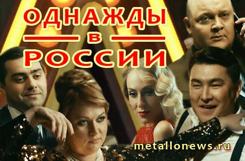 Однажды в России 4 сезон все выпуски смотреть онлайн 2016, Ольга Картункова, Азамат Мусагалиев, Михаил Стогниенко